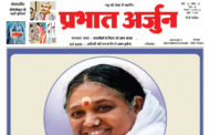Prabhat newspaper 1 to 15 may