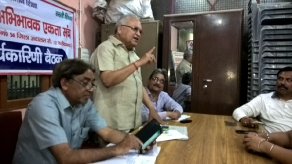 हरियाणा अभिभावक एकता मंच की जिला कमेटी की एक बैठक