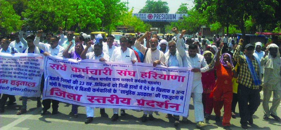 बिजली कर्मचारियों ने  सामुहिक अवकाश कर अपना विरोध दर्ज करवाया