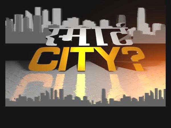स्मार्ट सिटी बदल पायेगी शहर की स्थिती