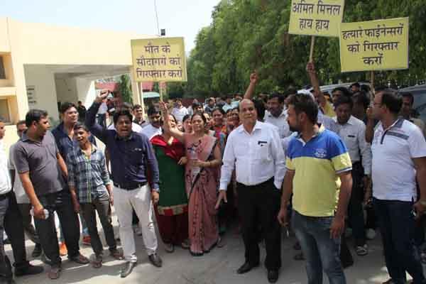 मृतक सतीश गोयल के परिजनों ने किया पुलिस आयुक्त कार्यलय के समक्ष प्रदर्शन
