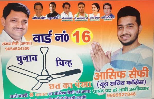 वार्ड-16 के उम्मीदवार आसिफ सैफी को मिला छत के पंखे का चुनाव चिन्ह
