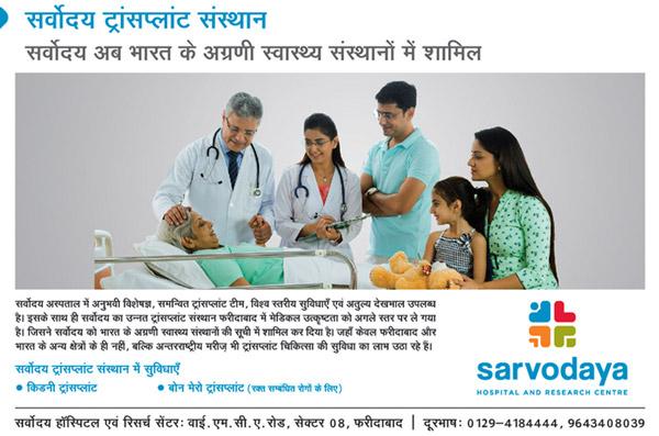 सर्वोदय अस्पताल अब अग्रणी स्वास्थय संस्थानों में शामिल