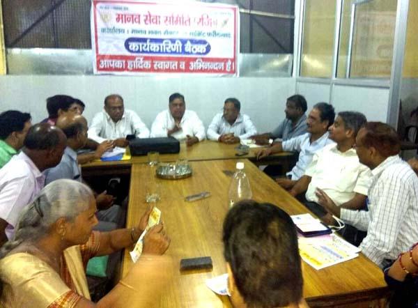 मानव सेवा समिती ने किया कार्यकारिणी बैठक का आयोजन