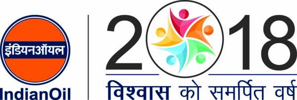 इंडियन ऑयल ने 2018 को अपनाया 'भरोसे का साल' के रुप में