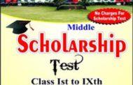 मिडिल छात्रवृत्ति परीक्षा का आयोजन 21 को : दीपक यादव