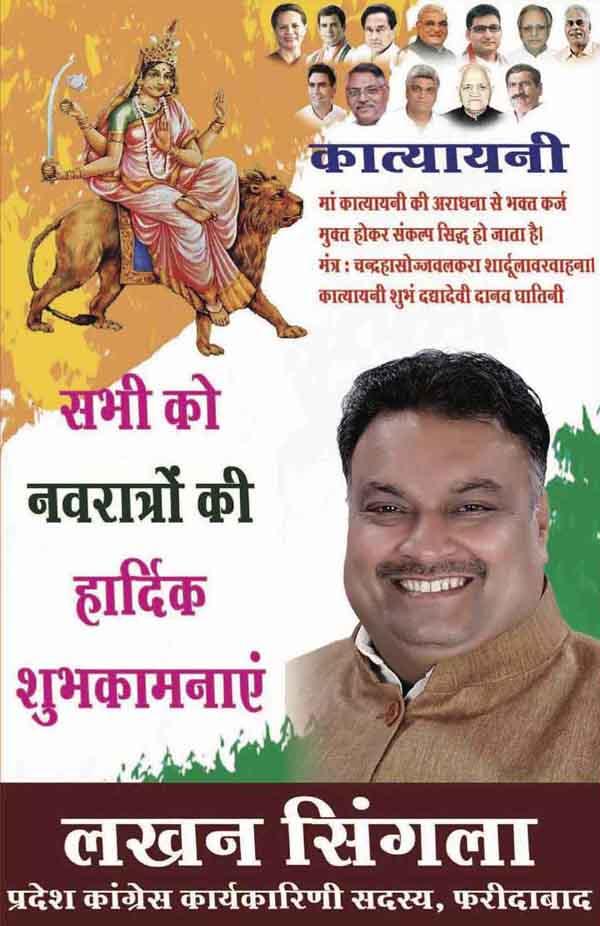 कांग्रेसी नेता लखन सिंगला ने दी नवरात्रें की शुभकामनाएं