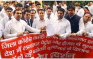 भाजपा सरकार के खिलाफ जोरदार विरोध प्रदर्शन