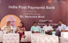इंडिया पोस्ट पेमेंट्स बैंक डाकघर से एक नई प्रणाली की शुरुआत