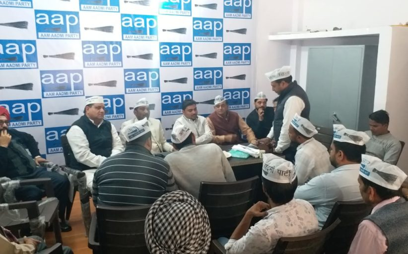 आम आदमी पार्टी की बैठक आयोजित, आगामी चुनावों पर चर्चा