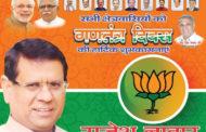 Republic Day greeted by Rajesh nagar