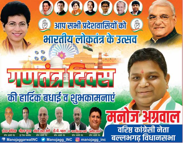 Republic Day greeted by Manoj aggrwal