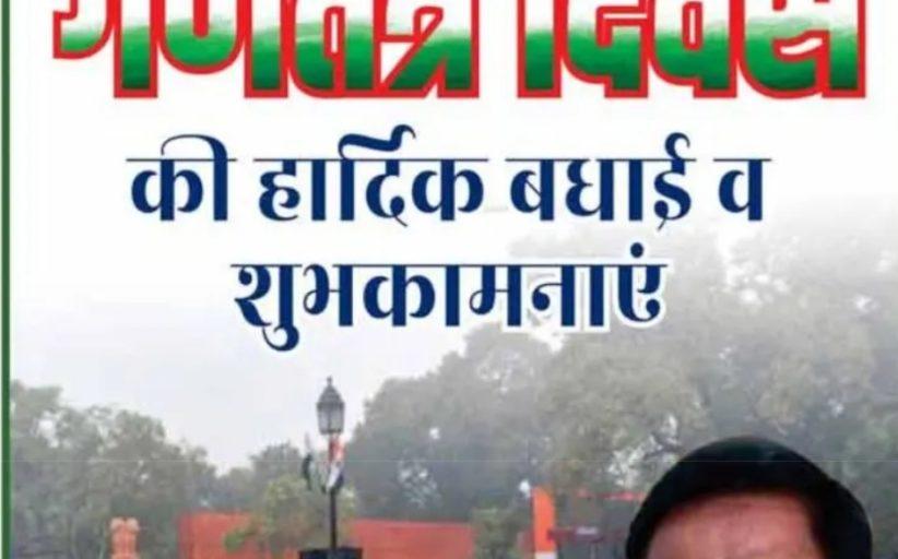 Happy republic day by dharmvir bhadana