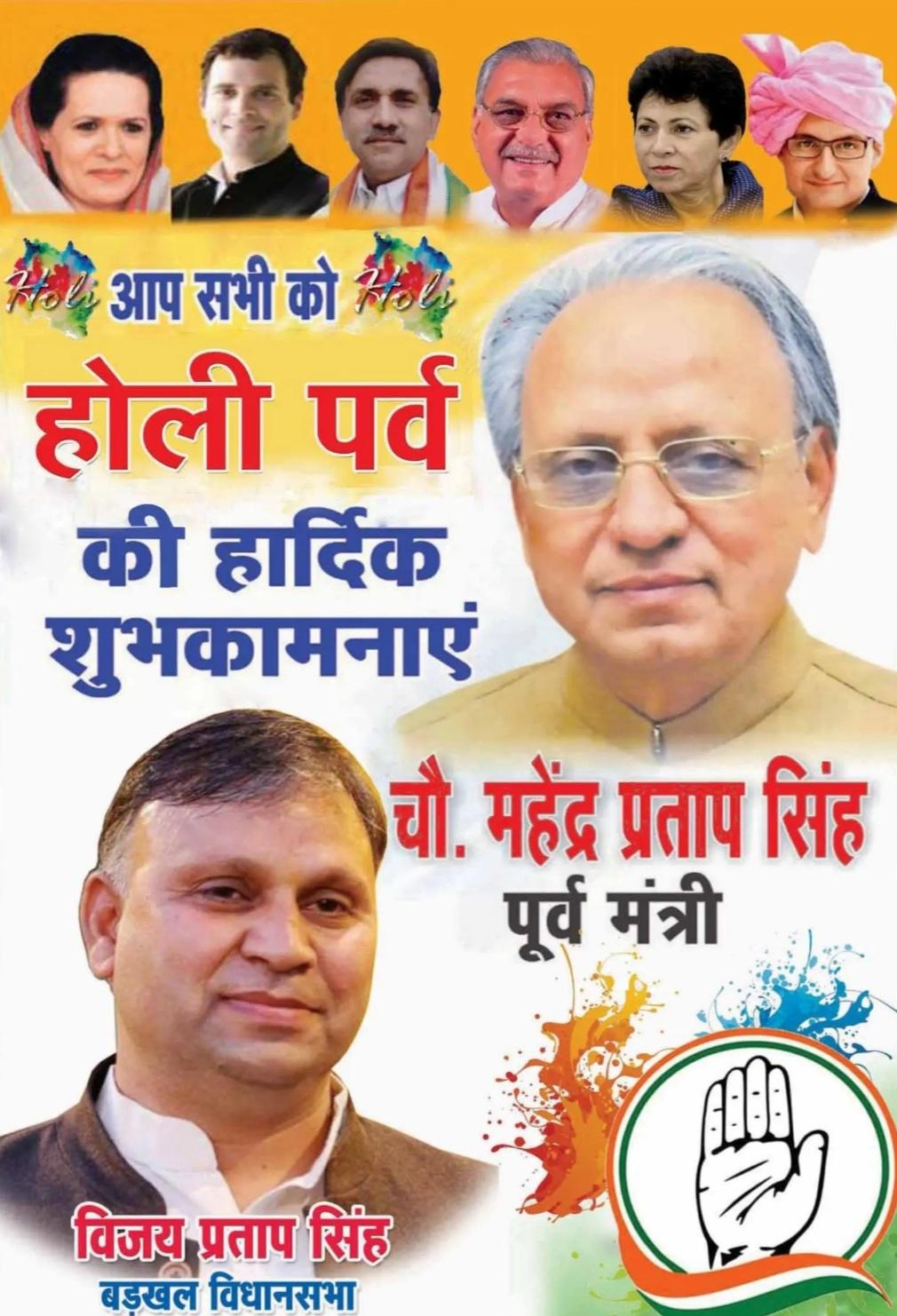Happy Holi Wish BY Vijay Partap