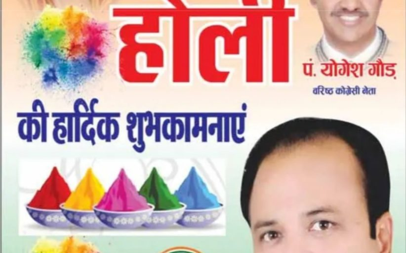 Happy Holi Wish BY sumit god