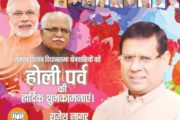 Happy holi wish by mla Rajesh nagar